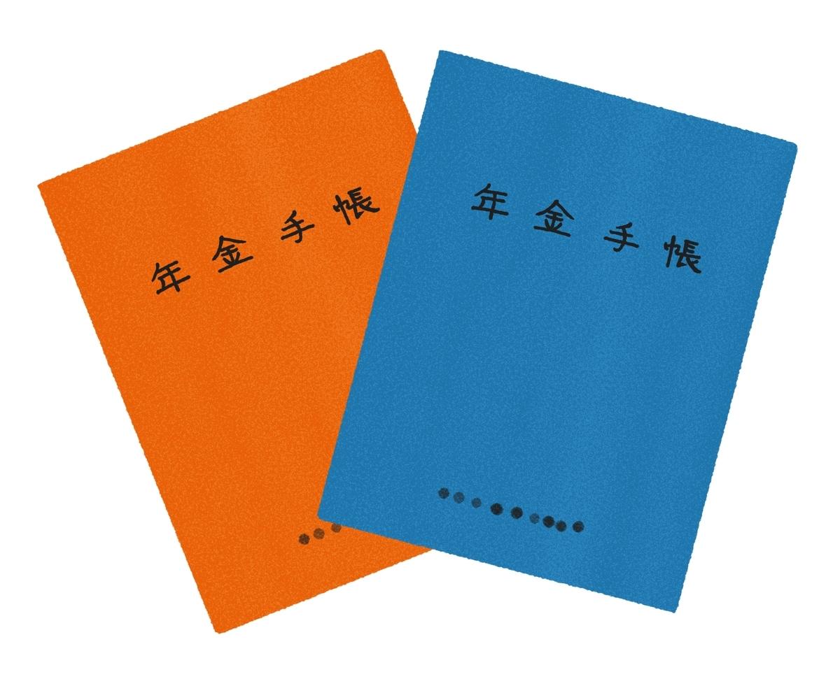 f:id:kurotoao:20200918133553j:plain