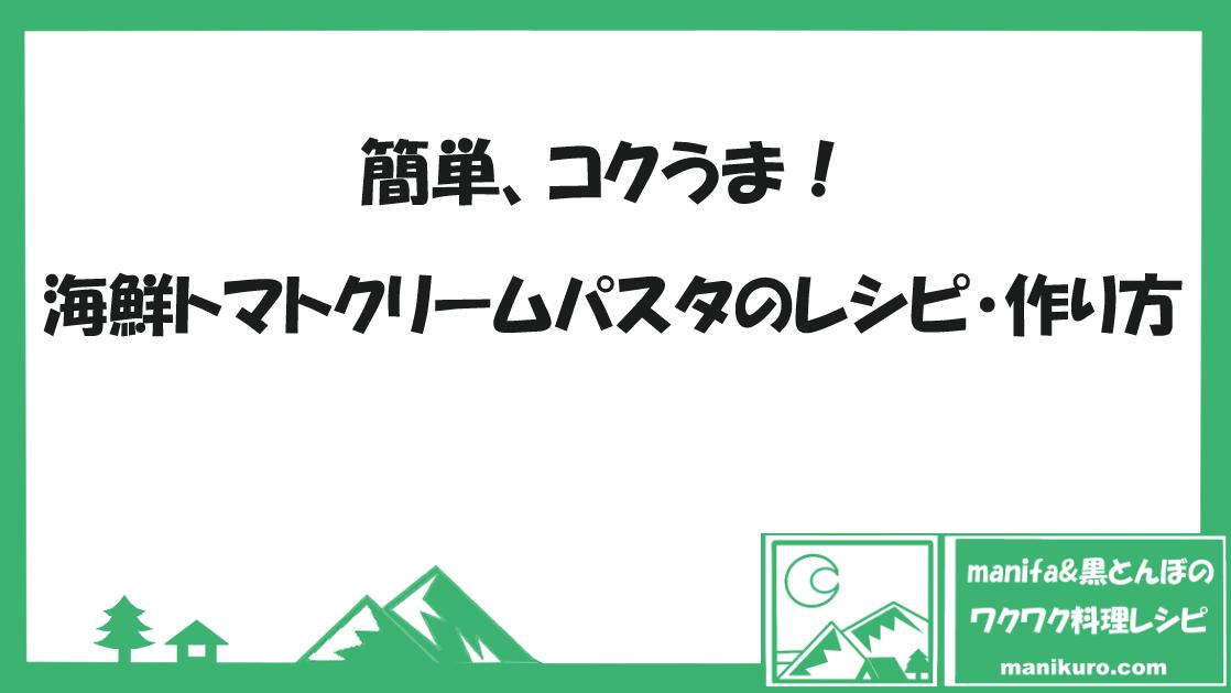 f:id:kurotonbon:20201009185426p:plain