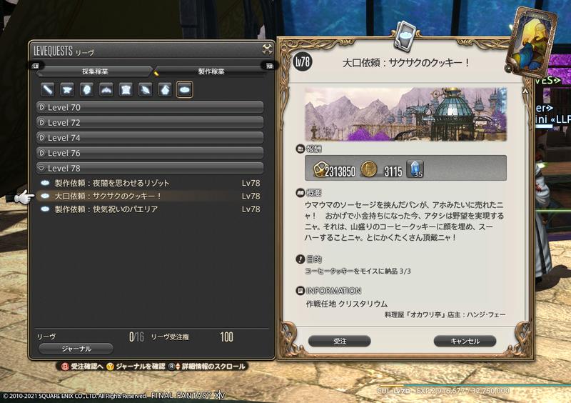 f:id:kurotsubasa:20210310210654p:plain