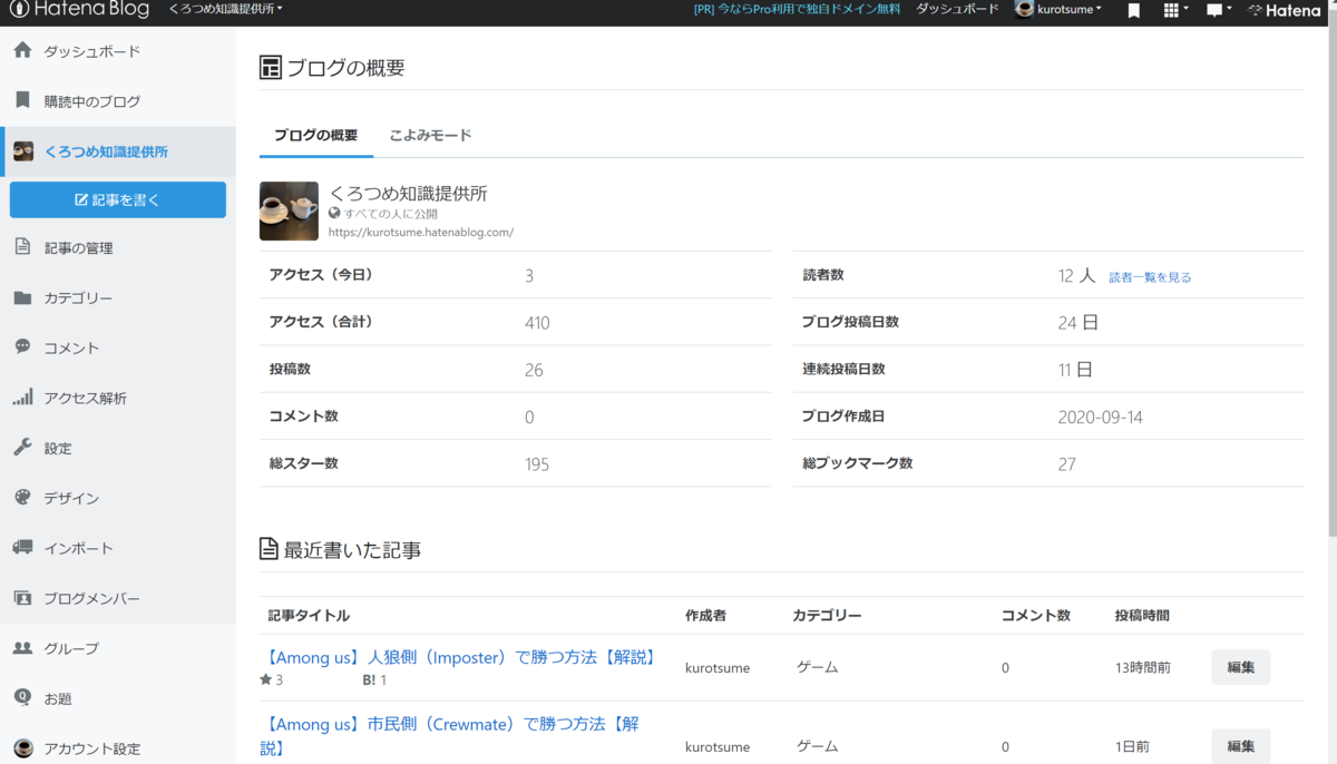 f:id:kurotsume:20201116140712p:plain