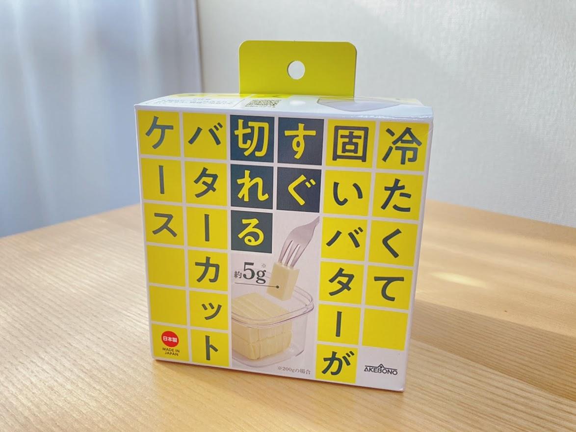 冷たくてかたいバターがすぐ切れるバターカットケース