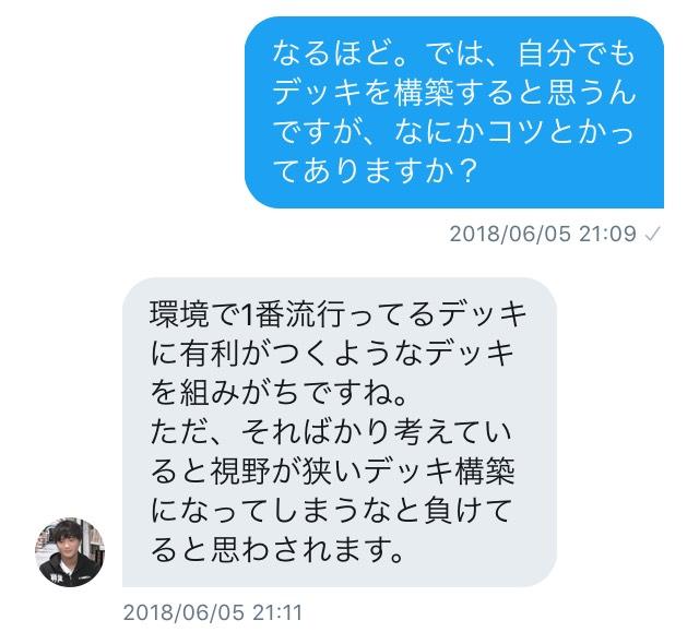 f:id:kurouto173:20180613215840j:plain