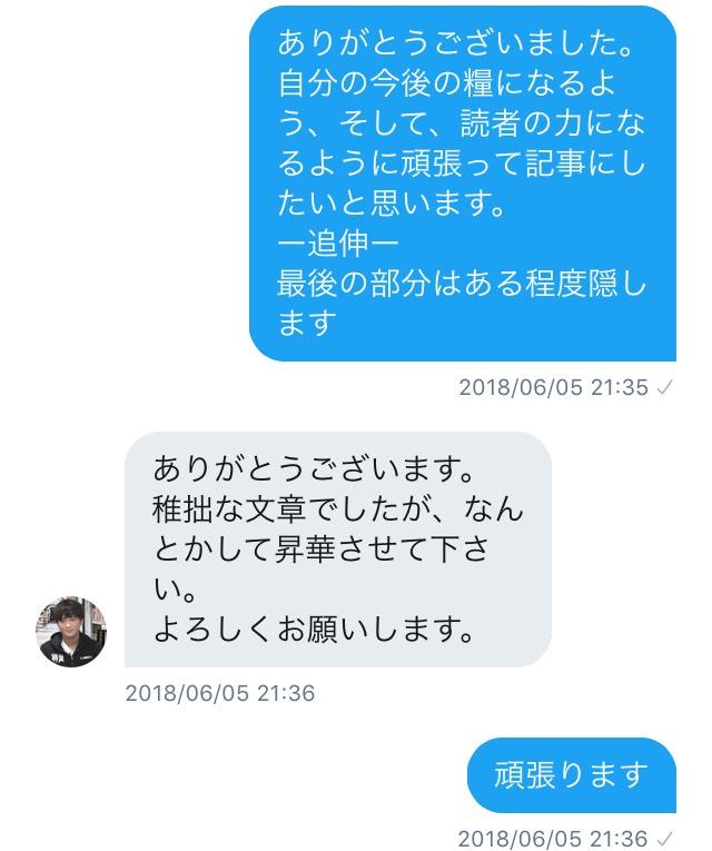 f:id:kurouto173:20180613220243j:plain