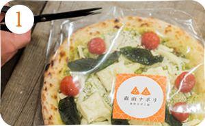 森山ナポリ、冷凍ピザの食べ方_1