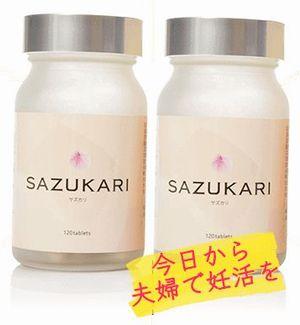 アグリコン型イソフラボン配合 妊活サプリ【SAZUKARI】商品画像