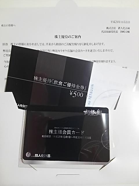 f:id:kuroyagi573:20171130213848j:plain