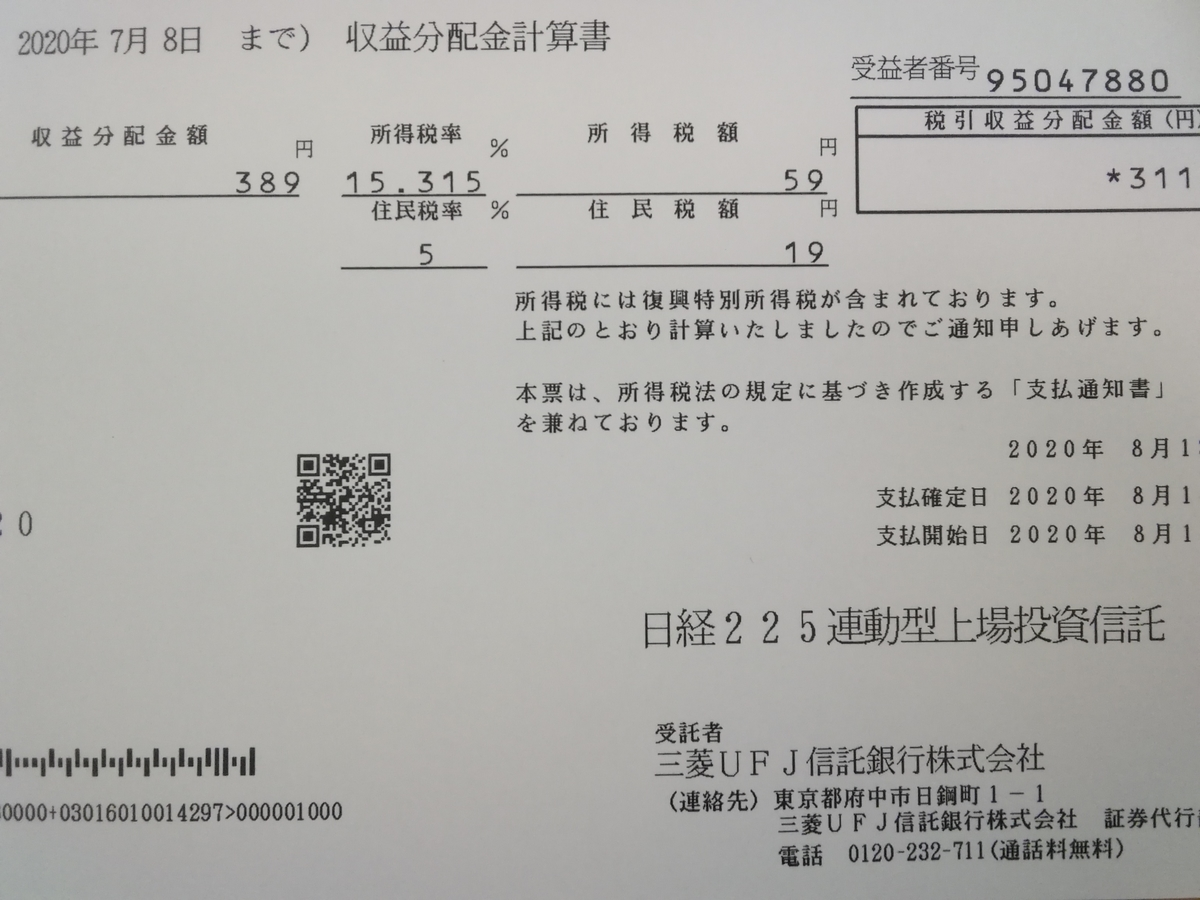 f:id:kuroyagi573:20200906142935j:plain