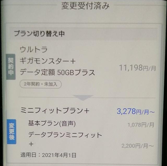 f:id:kurozuankake0427:20210328130736j:image