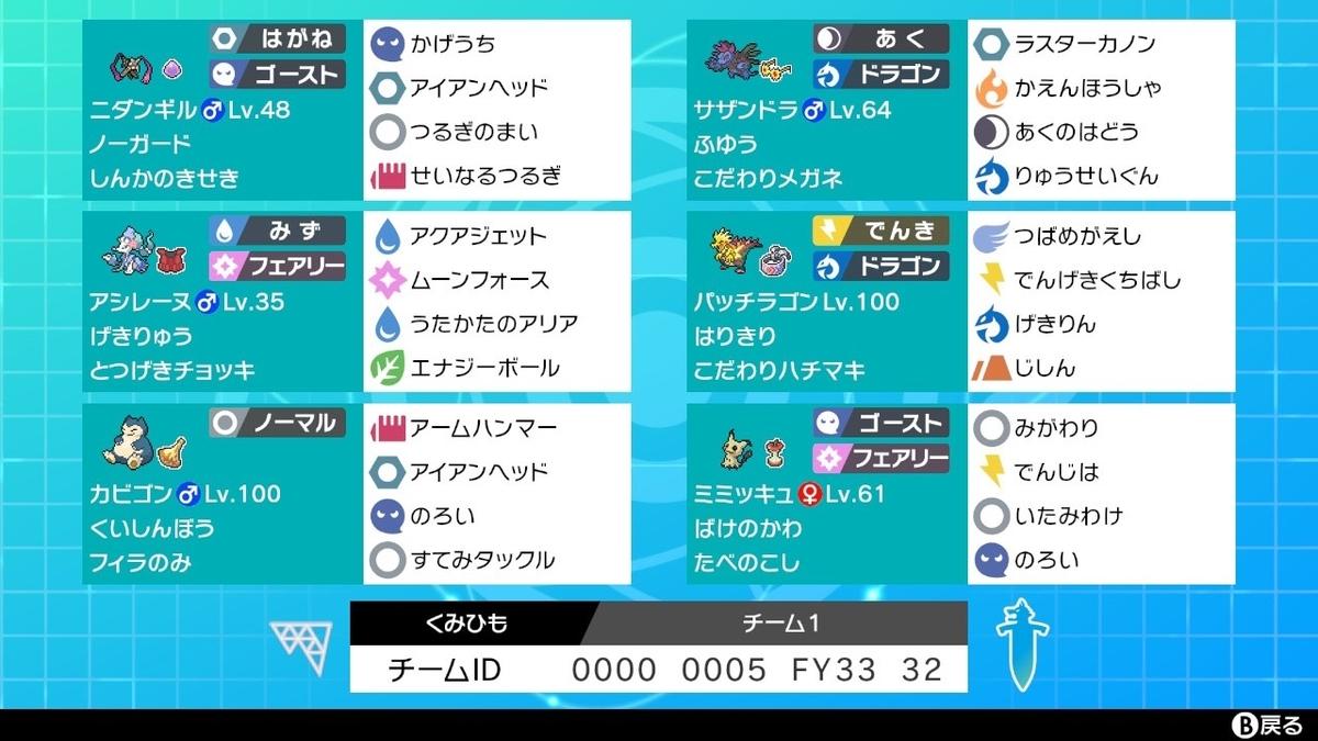 f:id:kurukuru_syati:20200601150907j:plain