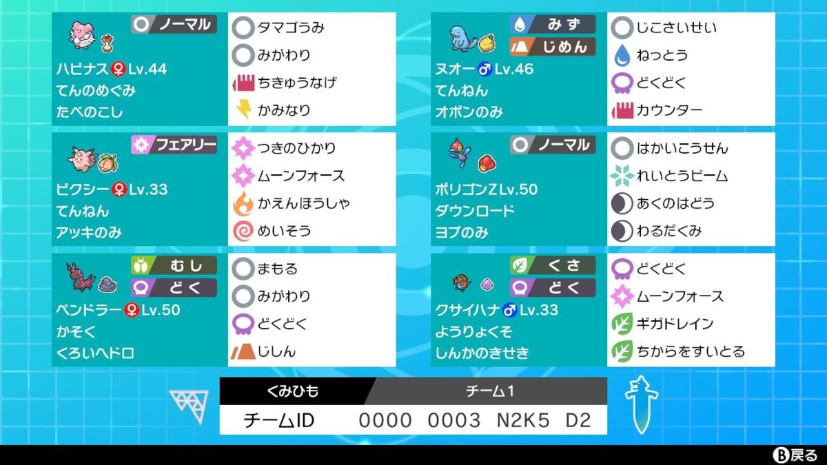 f:id:kurukuru_syati:20201001170948p:plain