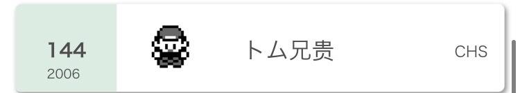 f:id:kurukuru_syati:20210601171530p:plain