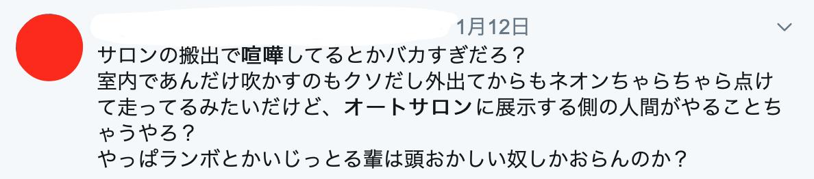 f:id:kurumadaisukikun:20200117135744j:plain