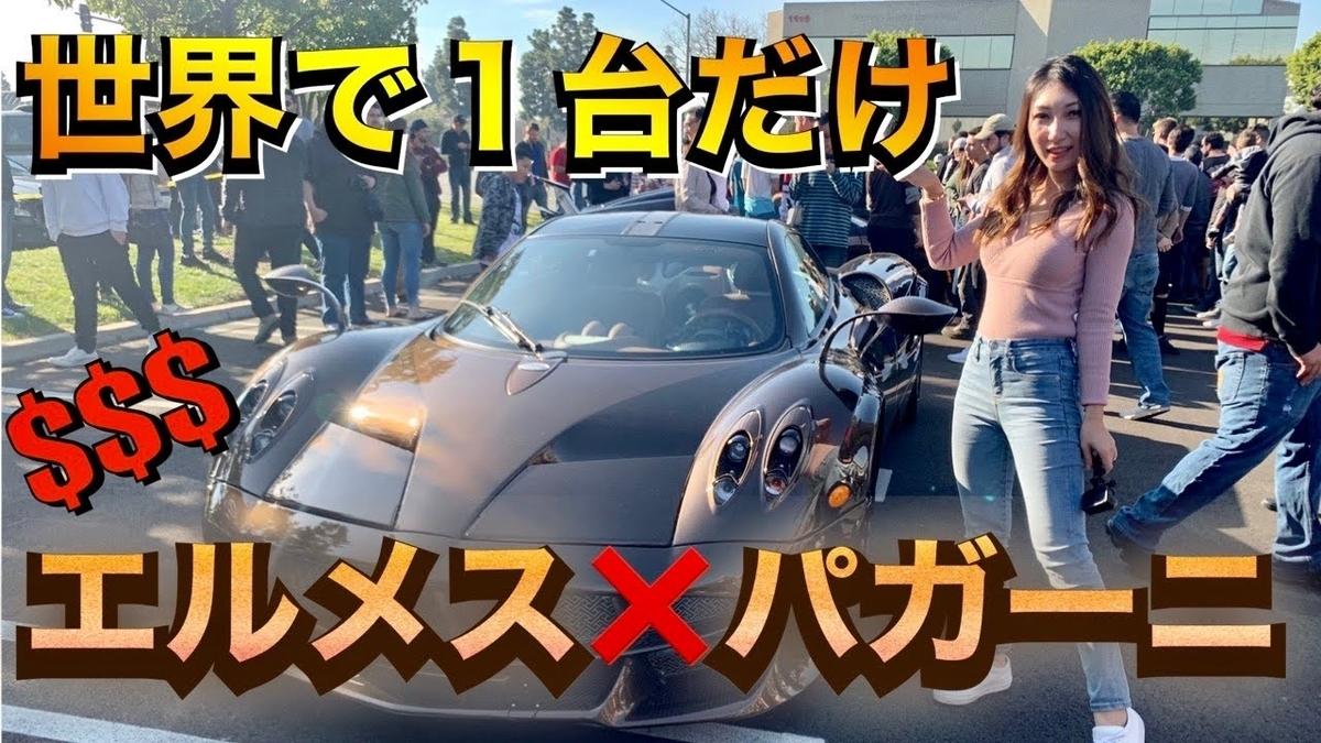 f:id:kurumadaisukikun:20200117163748j:plain
