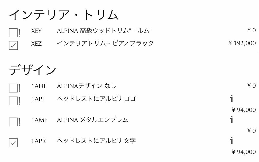 f:id:kurumadaisukikun:20200203165749p:plain