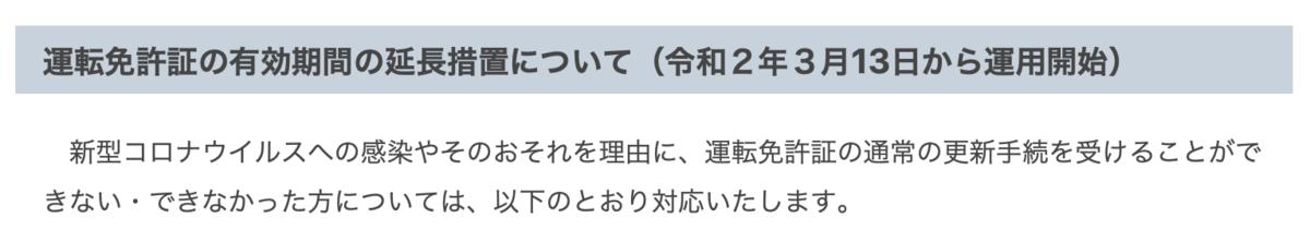 f:id:kurumadaisukikun:20200317160730p:plain
