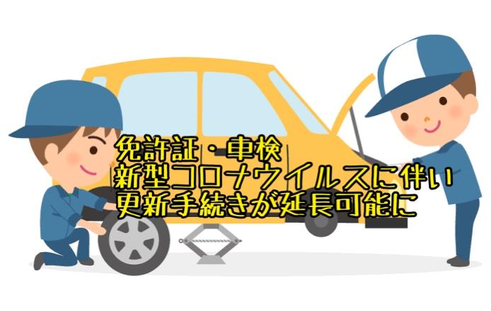f:id:kurumadaisukikun:20200317172419j:plain