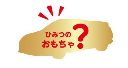 f:id:kurumadaisukikun:20200507165535j:plain