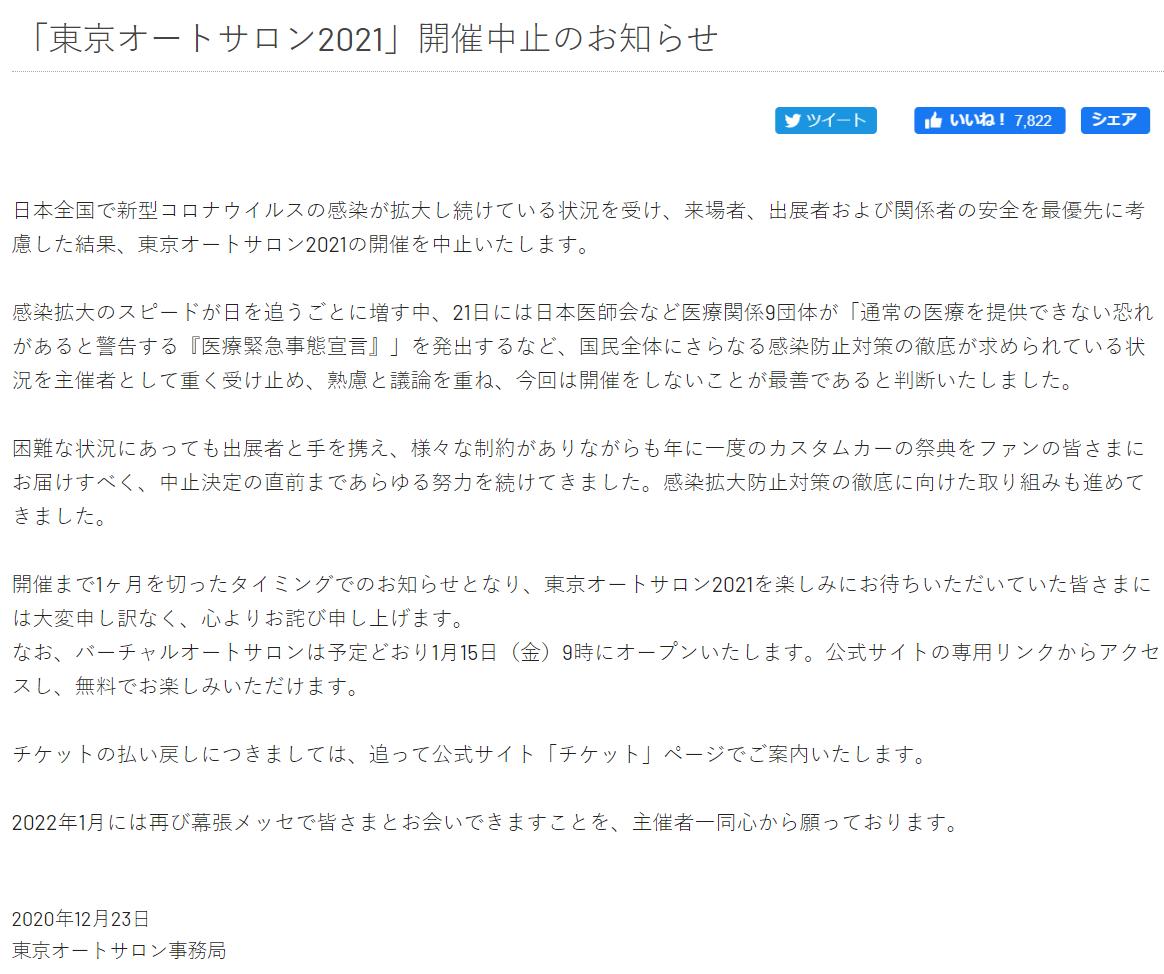 f:id:kurumazukinogen:20210211143235p:plain