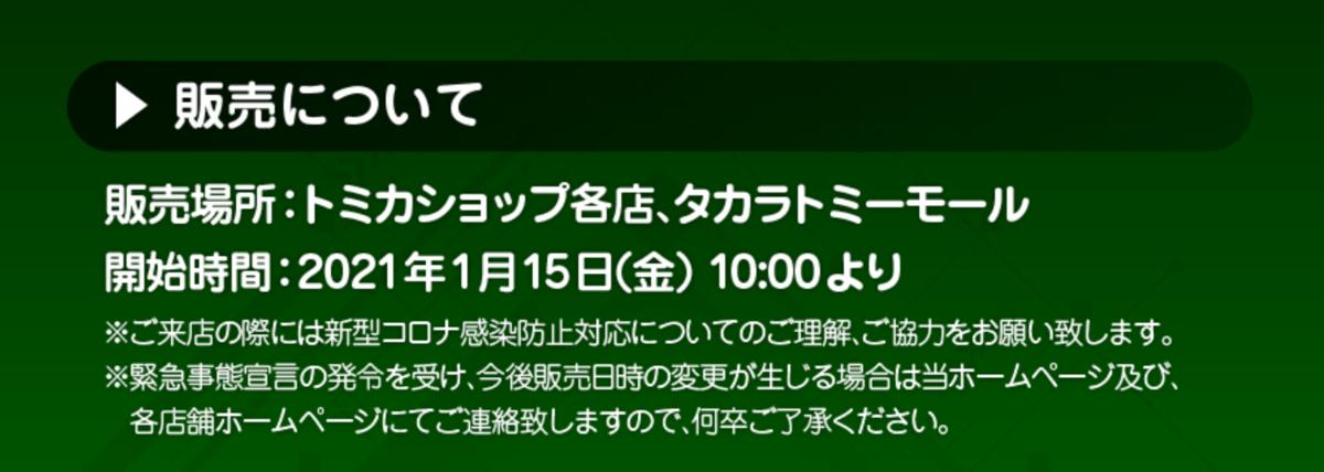 f:id:kurumazukinogen:20210211143517p:plain
