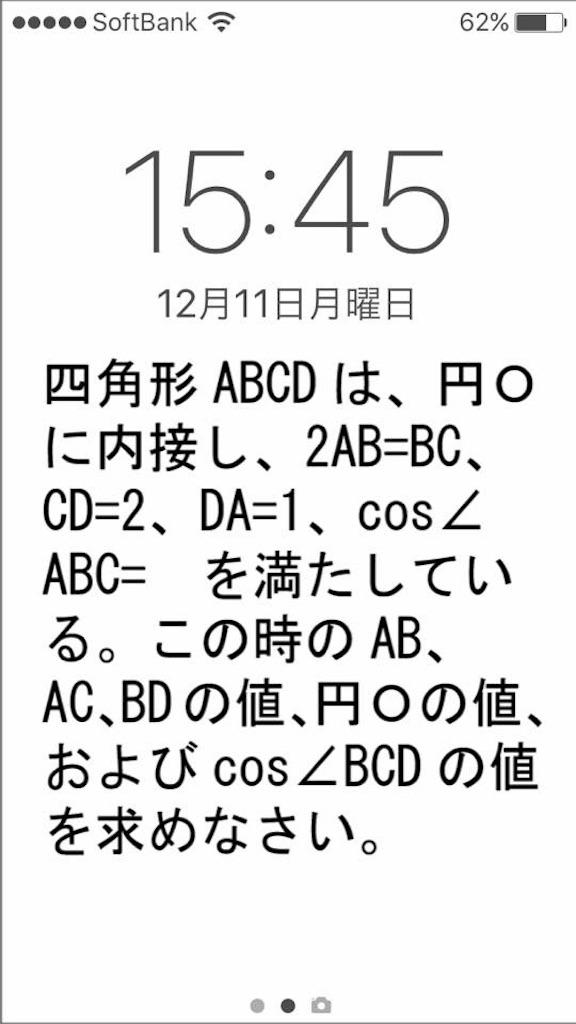 f:id:kurumi10021002:20180202045948j:image