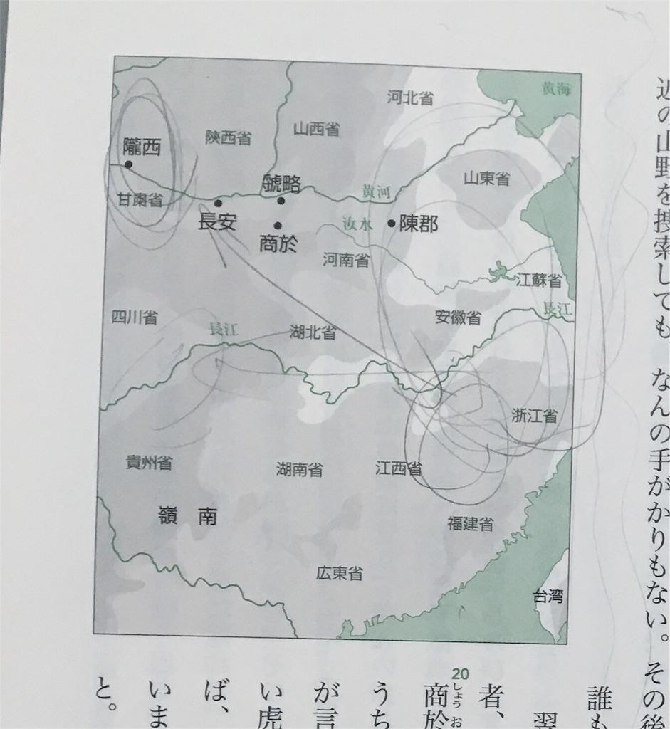 f:id:kurumi10021002:20180522132918j:image