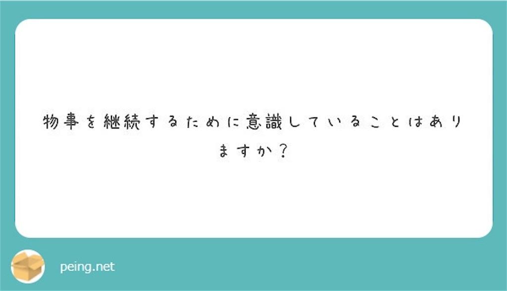 f:id:kurumi10021002:20200203003923j:image