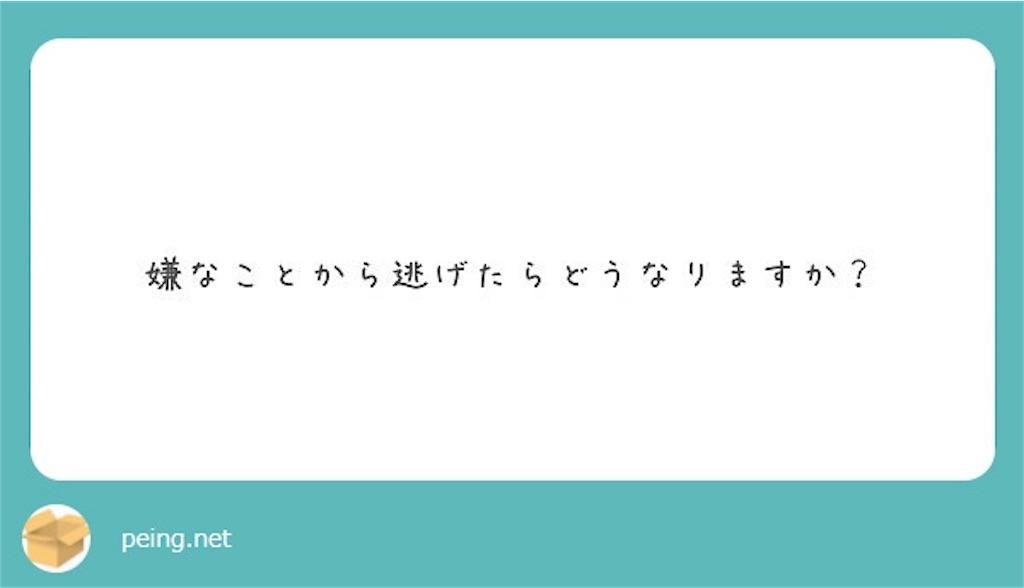 f:id:kurumi10021002:20200203004111j:image