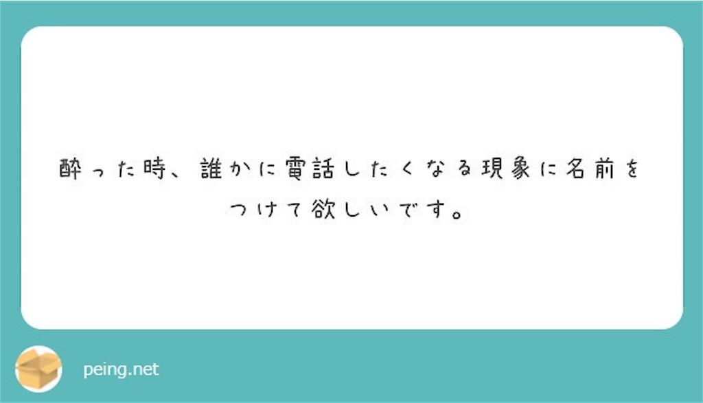 f:id:kurumi10021002:20200203004458j:image