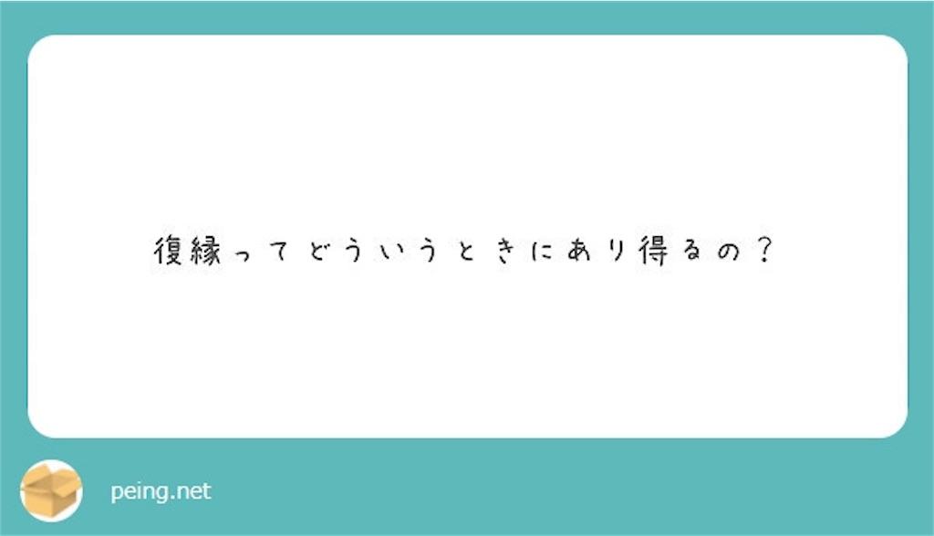 f:id:kurumi10021002:20200203004654j:image