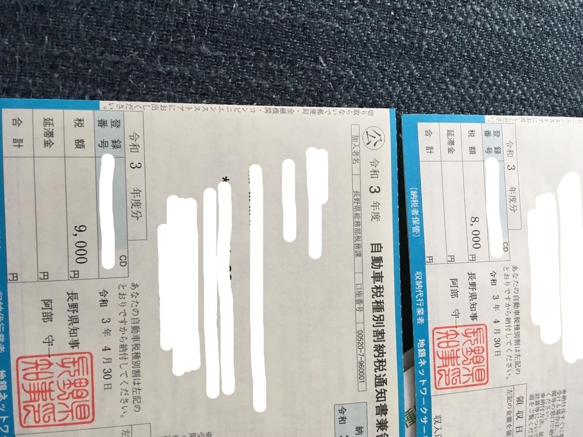 f:id:kurumi2016:20210514174750j:plain