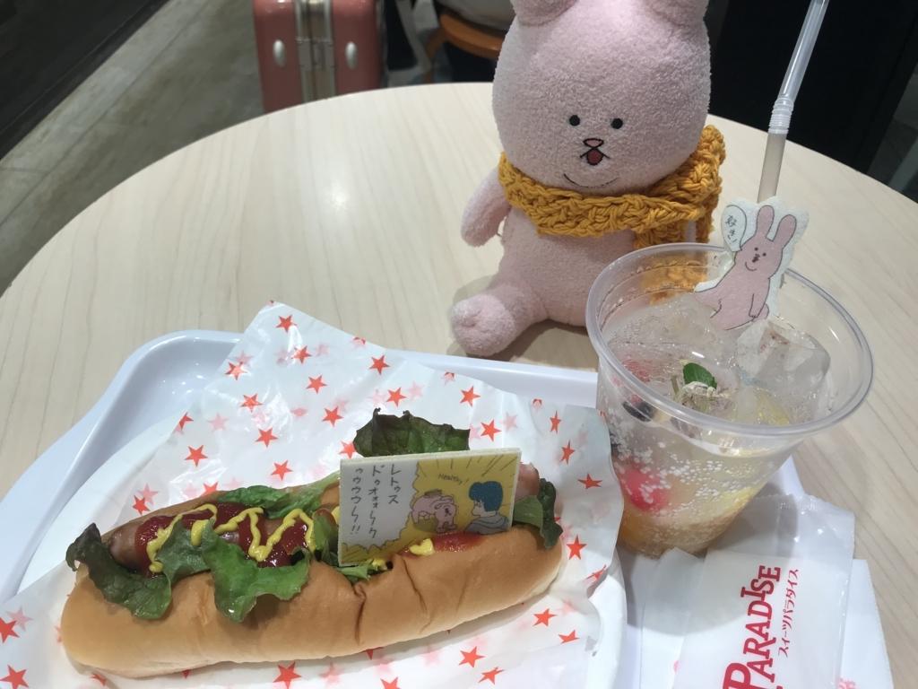 f:id:kurumi_sisyamo:20180530212950j:plain