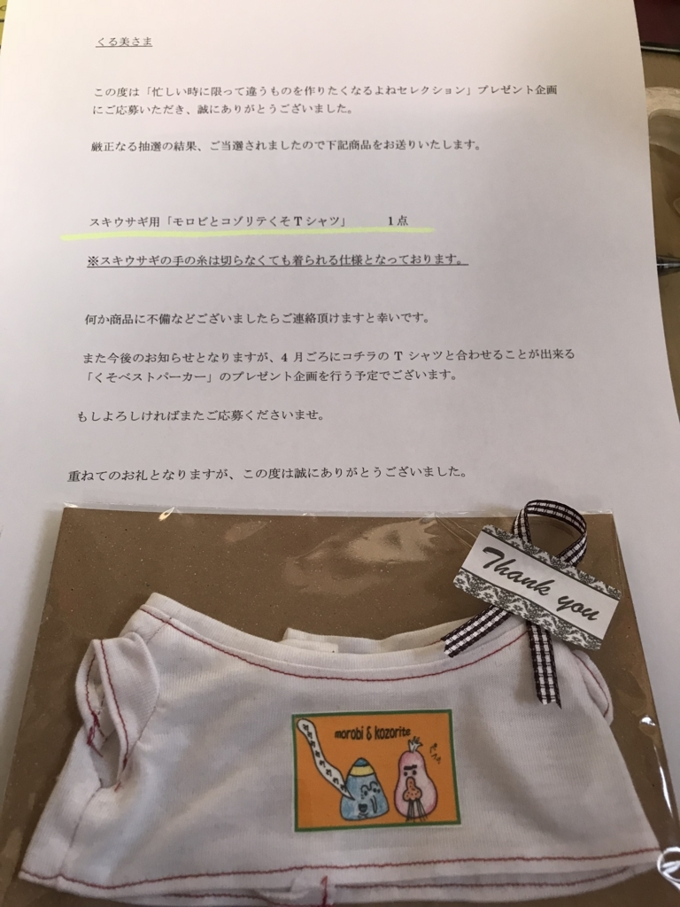 f:id:kurumi_sisyamo:20180720230547j:plain