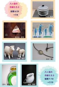 八ヶ岳の作家たち3 表のコピー.jpg