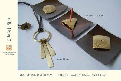 平野工房展JPG.jpg