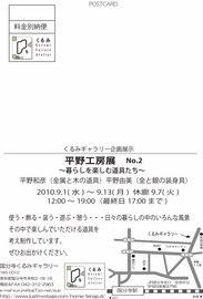 平野工房DM 2010.jpg