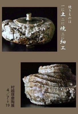 村越琢磨陶展JPEG.jpg