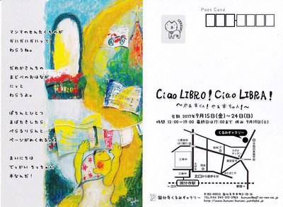 ciaolibroのコピー.jpg