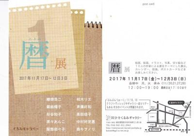 koyomitennのコピー.jpg