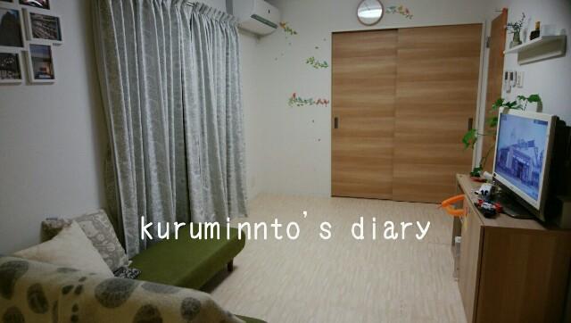 f:id:kuruminnto:20170819175021j:image