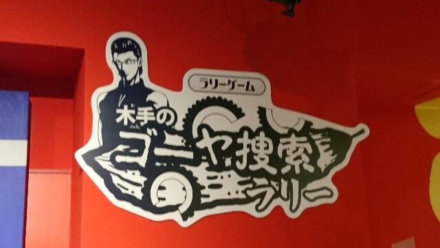f:id:kuruminokaseki:20181114150258j:image