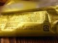 ウチカフェスイーツ×GODIVA 濃厚ショコラケーキ ローソン