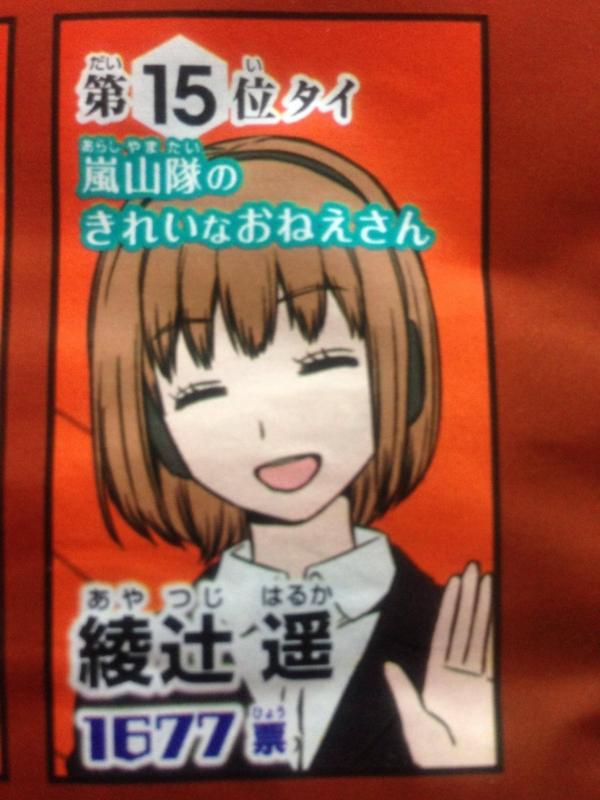 f:id:kurumizaka:20160117151019j:image:w190