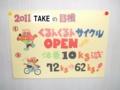 2011目標