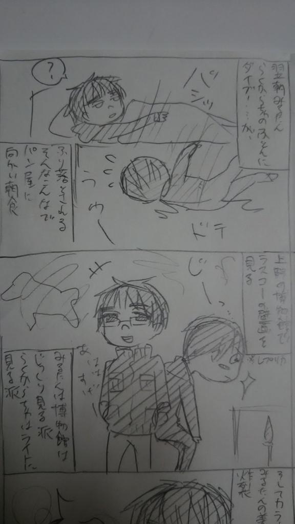 f:id:kurunchu:20161221141829j:plain