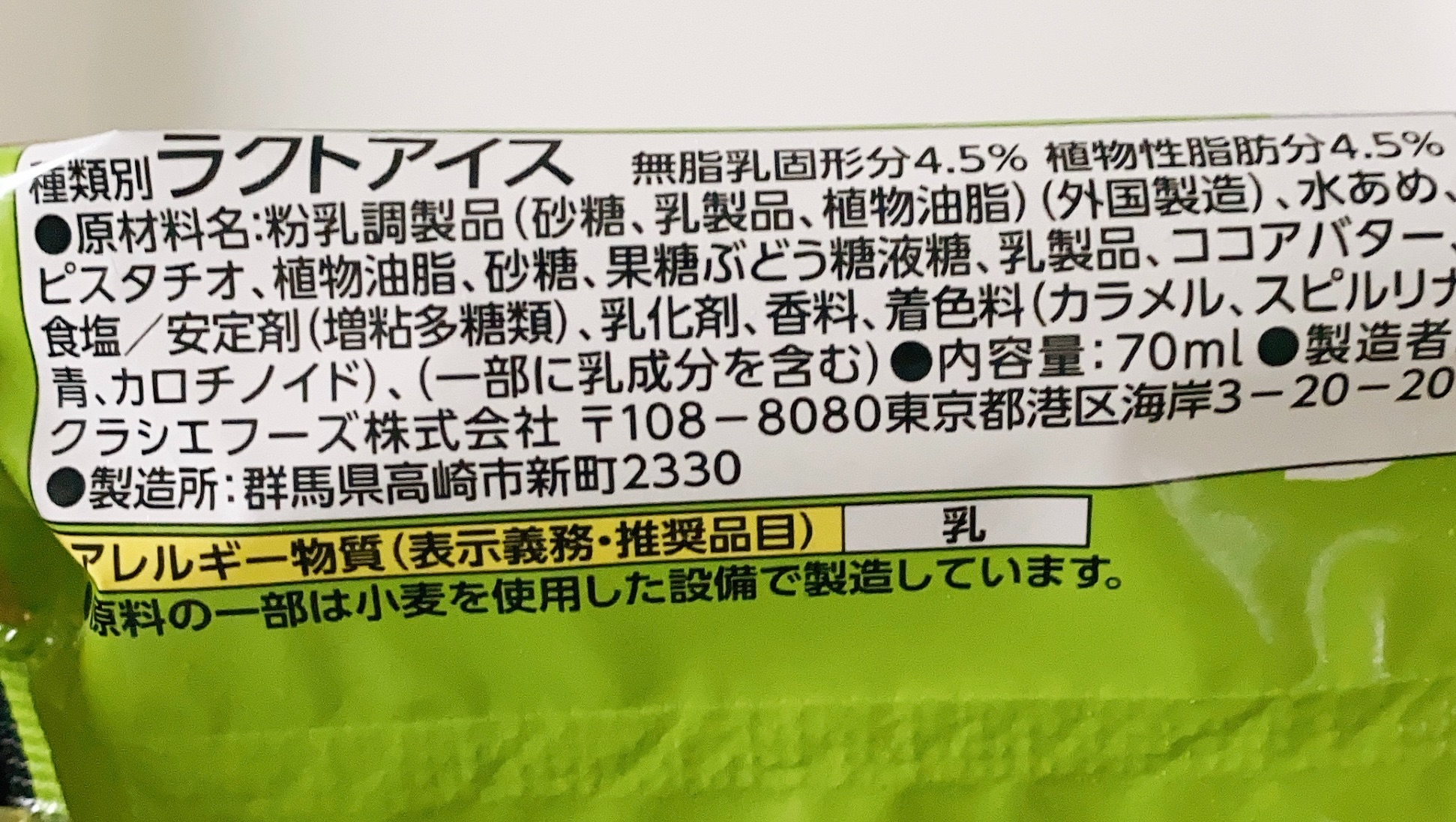 f:id:kurunotekuko:20210827232837j:plain