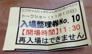 f:id:kuruppo:20131110155525j:image:w360