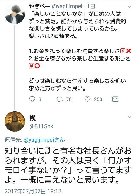f:id:kusabii:20170709171033j:plain