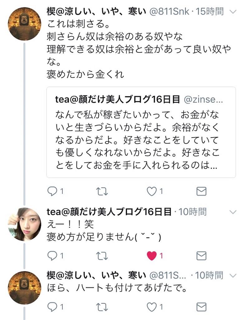 f:id:kusabii:20170905105147j:image
