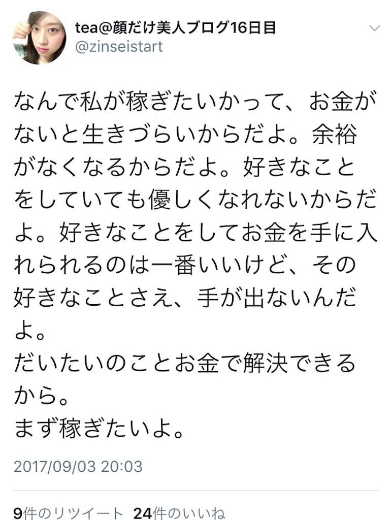 f:id:kusabii:20170905105428j:image