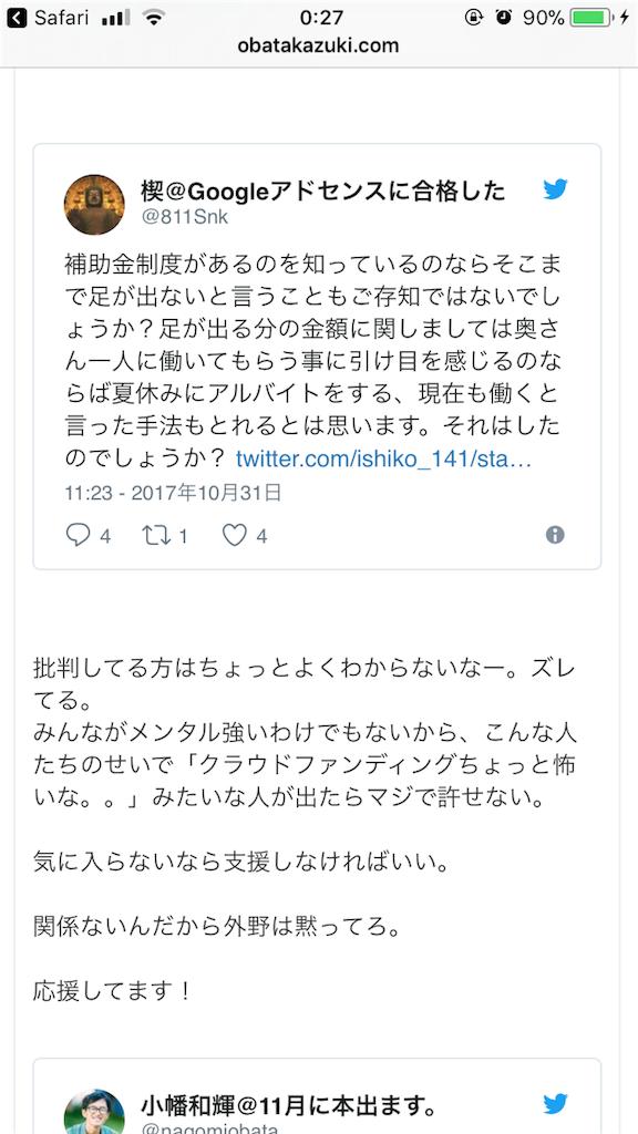 f:id:kusabii:20171104100220p:image
